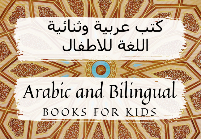 Bilingual for kids